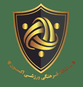 باشگاه فرهنگی ورزشی اکسون